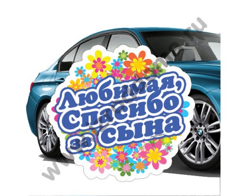 Любимая спасибо за сына (на фоне цветов) (30х30см) наклейка