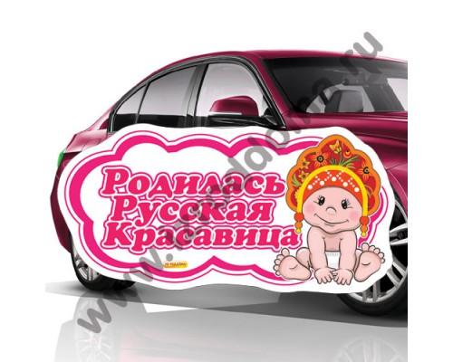 Родилась Русская Красавица (40х20см) магнит