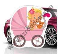 магнит для машины на выписку из роддома малышка в коляске