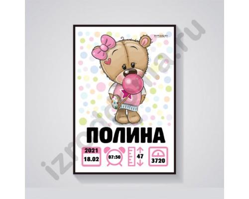 """Красочная именная метрика на рождение дочки """"Мася"""""""