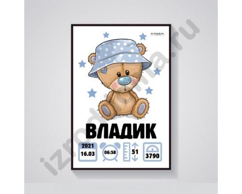 """Красочная именная метрика на рождение сына """"Шалунишка"""""""