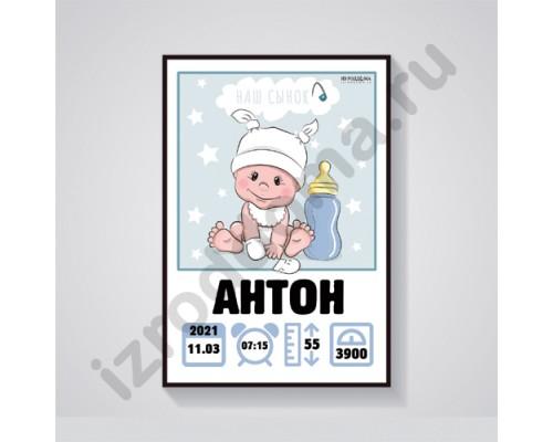"""Красочная именная метрика на рождение сына """"Бубусик"""""""