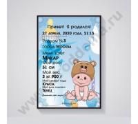 Красочная именная метрика на рождение сына 06 (электронная версия)