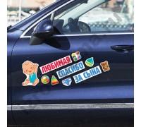 Мини набор магнитов Любимая спасибо за сына (10 элементов)