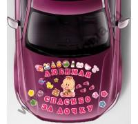 Любимая спасибо за дочку набор магнитов для украшения машины в роддом