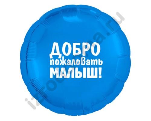 Наклейка на воздушный шар Добро пожаловать малыш