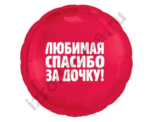 Воздушный шар Любимая спасибо за дочку