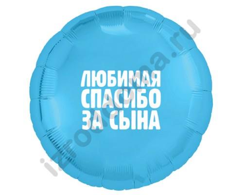 Наклейка на воздушный шар Любимая спасибо за сына