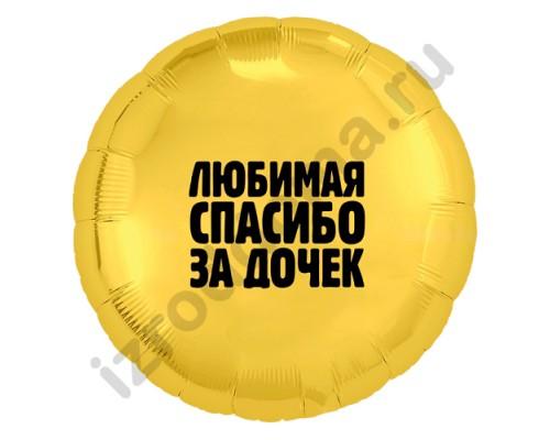 Наклейка на воздушный шар Любимая спасибо за дочек
