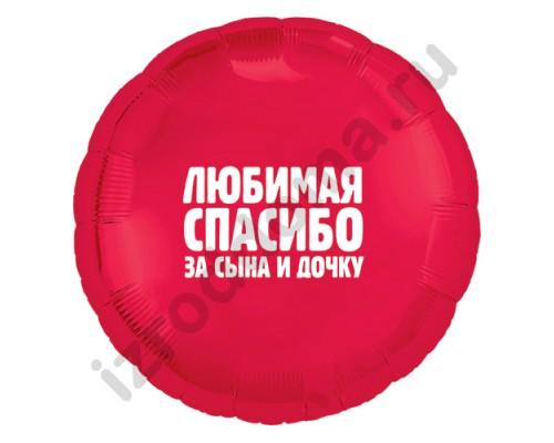 Наклейка на воздушный шар Любимая спасибо за сына и дочку
