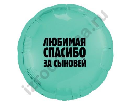 Наклейка на воздушный шар Любимая спасибо за сыновей