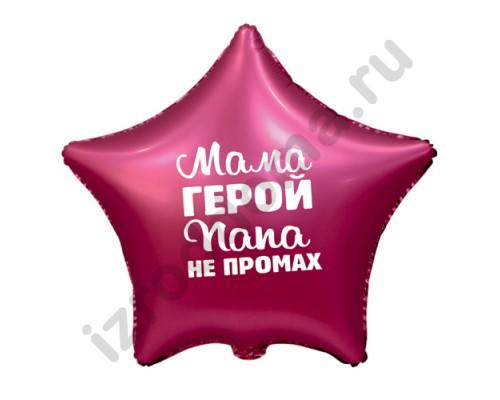 Наклейка на воздушный шар Мама герой, Папа не промах для девочки