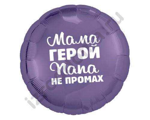 Наклейка на воздушный шар Мама герой, Папа не промах для мальчика