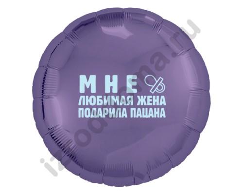 Наклейка на воздушный шар Мне любимая жена подарила пацана