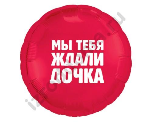 Воздушный шар Мы тебя ждали дочка