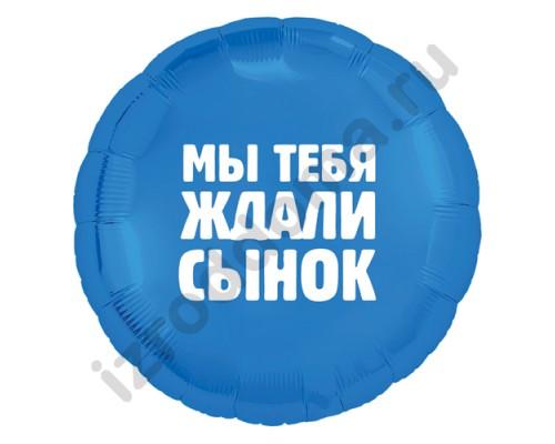 Наклейка на воздушный шар Мы тебя ждали сынок