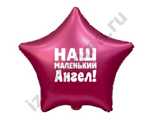 Наклейка на воздушный шар Наш маленький Ангел для девочки