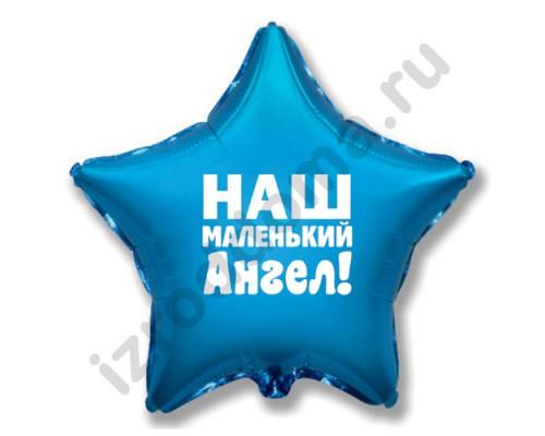 Наклейка на воздушный шар Наш маленький Ангел для мальчика