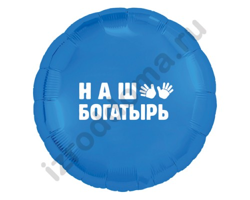 Наклейка на воздушный шар Наш Богатырь