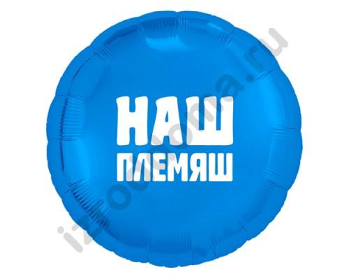 Наклейка на воздушный шар Наш Племяш