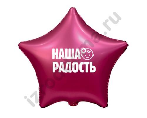 Наклейка на воздушный шар Наша Радость для девочки