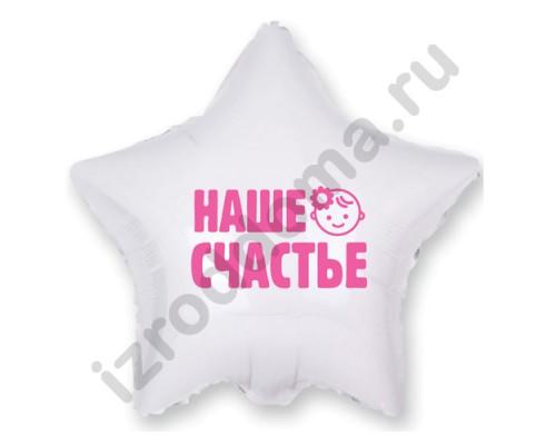 Наклейка на воздушный шар Наше Счастье для девочки