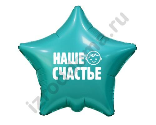 Наклейка на воздушный шар Наше Счастье для мальчика