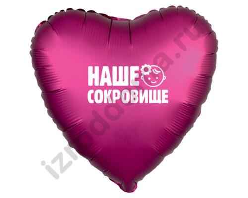 Наклейка на воздушный шар Наше Сокровище для девочки