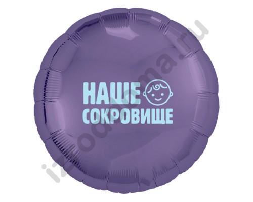 Наклейка на воздушный шар Наше Сокровище для мальчика