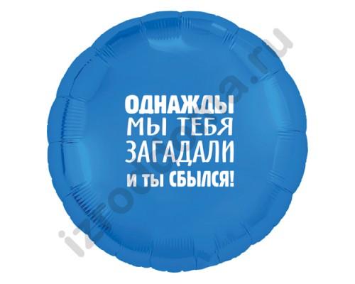 Наклейка на воздушный шар Однажды мы тебя загадали и ты сбылся