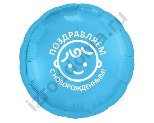 Наклейка на воздушный шар Поздравляем с новорожденным!