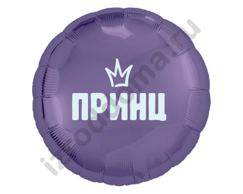 Наклейка на воздушный шар Принц
