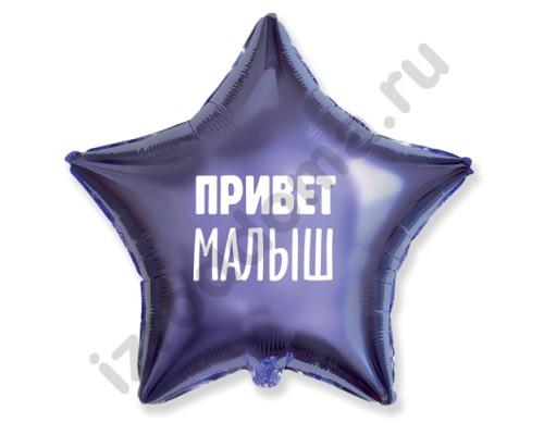 Наклейка на воздушный шар Привет малыш