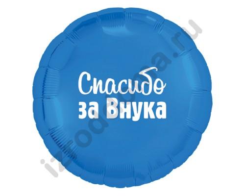 Наклейка на воздушный шар Спасибо за внука