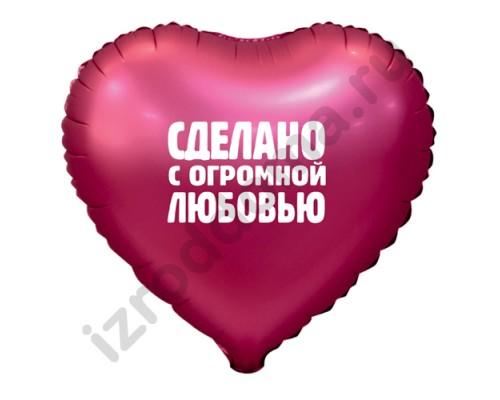 Воздушный шар Сделано с огромной любовью для девочки