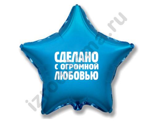 Наклейка на воздушный шар Сделано с огромной любовью для мальчика