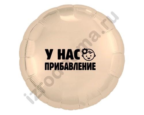 Наклейка на воздушный шар У нас прибавление для девочки