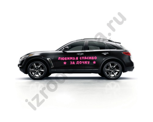 Надпись на машину Любимая спасибо за дочку (набор наклеек)
