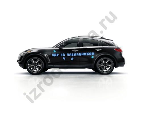 Надпись на машину Еду за племянником (набор наклеек)