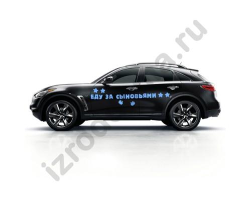 Надпись на машину Еду за сыновьями (набор наклеек)