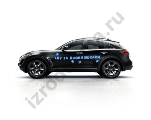 Надпись на машину Еду за двойняшками (набор наклеек для мальчиков)