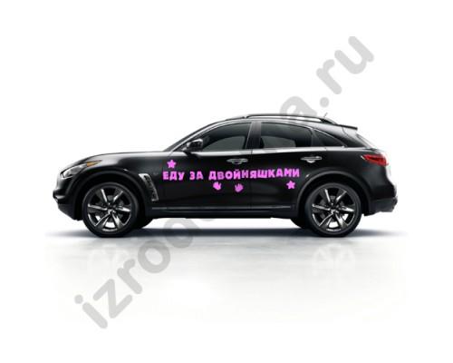 Надпись на машину Еду за двойняшками (набор наклеек для девочек)