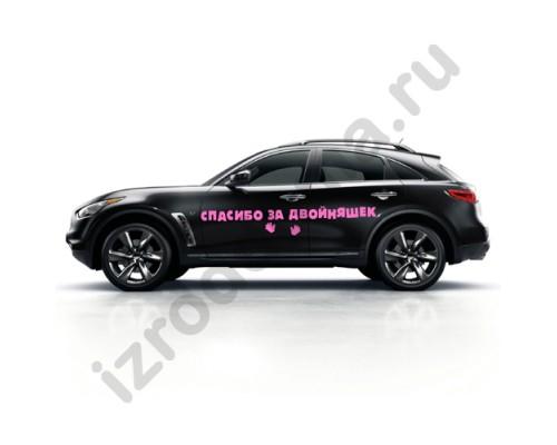 Надпись на машину Спасибо за двойняшек (набор наклеек для девочек)
