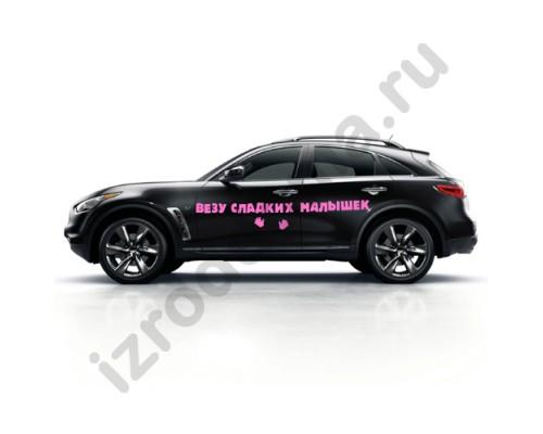 Надпись на машину Везу сладких малышек (набор наклеек для девочек)