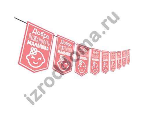 """Растяжка праздничная """"Добро пожаловать малышка"""" 200 см"""
