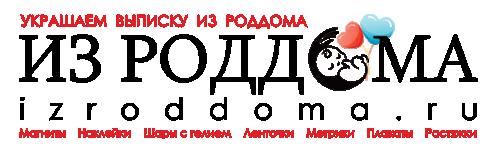 ИзРоддома.ру